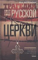 Трагедия русской церкви 1917-53 гг.