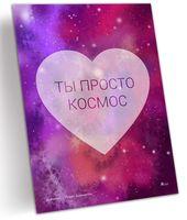 """Открытка """"Ты просто космос"""" (арт. 0110)"""