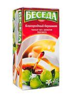 """Чай черный """"Беседа. Благородный бергамот"""" (26 пакетиков)"""
