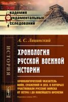Хронология русской военной истории (м)