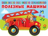 Полезные машины (+ наклейки)