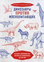 Динозавры против млекопитающих. История соперничества, которая не закончилась до сих пор