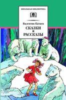Валентин Катаев. Сказки и рассказы