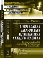 """В чем должна заключаться истинная вера каждого человека. Критический разбор книги графа Л. Н. Толстого """"В чем моя вера"""""""
