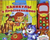 Каникулы в Простоквашино. Книжка-игрушка (+ телефон)