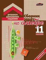 ГДЗ. Алгебра. 11 класс (к сборнику)