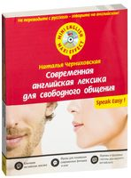 Современная английская лексика для свободного общения (+ CD)