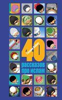 40 рассказов про ислам