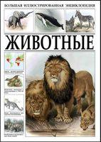 Животные. Энциклопедия