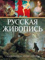 Русская живопись. Самая полная энциклопедия