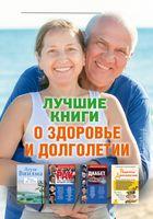 Лучшие книги о здоровье и долголетии (комплект из 4 книг)