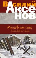 Московская сага. Книга II. Война и тюрьма