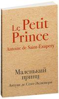 Маленький принц (м)