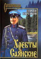 Хребты Саянские. Том 2 (В 2 томах)