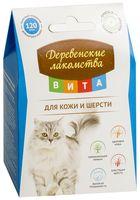 """Лакомство для кошек """"Вита"""" (120 шт.; арт. 79075161)"""