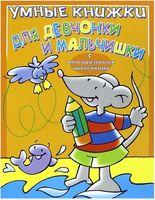 Умные книжки для девчонки и мальчишки (оранжевая)
