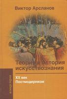Теория и история искусствознания. ХХ век. Постмодернизм