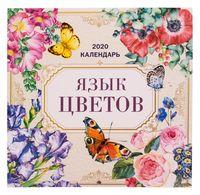 """Календарь настенный перекидной на 2020 год """"Язык цветов"""" (30х30 см)"""
