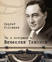 Те, с которыми я... Вячеслав Тихонов
