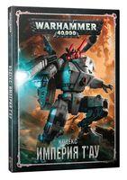 Warhammer 40.000. Кодекс: Империя Т'ау