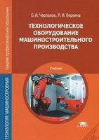 Технологическое оборудование машиностроительного производства
