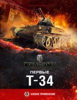 World of Tanks: Первые Т-34. Боевое Применение