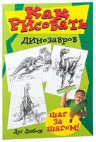 Как рисовать динозавров