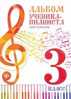 Альбом ученика-пианиста. Хрестоматия. 3 класс