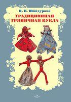 Традиционная тряпичная кукла