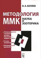 Методология ММК. Наука и эзотерика