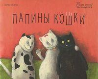 Папины кошки