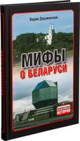 Мифы о Беларуси