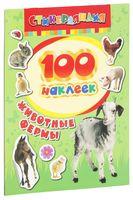 100 наклеек. Животные фермы