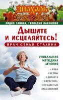 Дышите и исцеляйтесь! Врач семьи Сталина