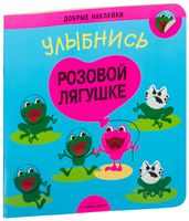 Улыбнись розовой лягушке