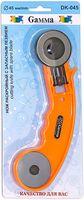 Нож раскройный с запасным лезвием (45 мм)