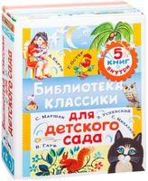Библиотека классики для детского сада (Комплект из 5 книг)