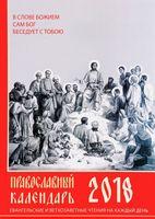 Евангельские и ветхозаветные чтения на каждый день. Православный календарь на 2018 год