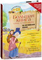 Большая книга самых лучших сказок на английском языке (+ CD)