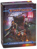 Starfinder. Настольная ролевая игра. Основная книга правил