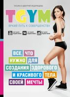 TGym - яркий путь к совершенству