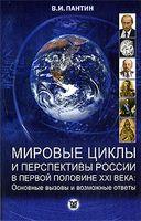 Мировые циклы и перспективы России в первой половине XXI века. Основные вызовы и возможные ответы