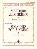 Мелодии для пения. Выпуск 4