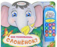 Как поживаешь, слоненок? Книжка-игрушка