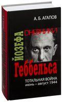 Тотальная война. Дневники Йозефа Геббельса (июнь-август 1944)