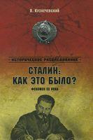 Сталин: как это было? Феномен ХХ века