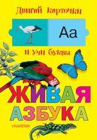 Живая азбука