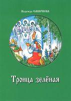 Троица зеленая