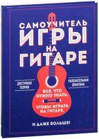 Самоучитель игры на гитаре