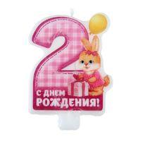 """Свеча для торта """"С днем рождения. Цифра 2"""" (6х7 см; арт. 10824544)"""